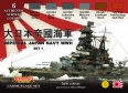Set kamuflážních barev LifeColor CS36 Imperial Japan Navy WWII set1
